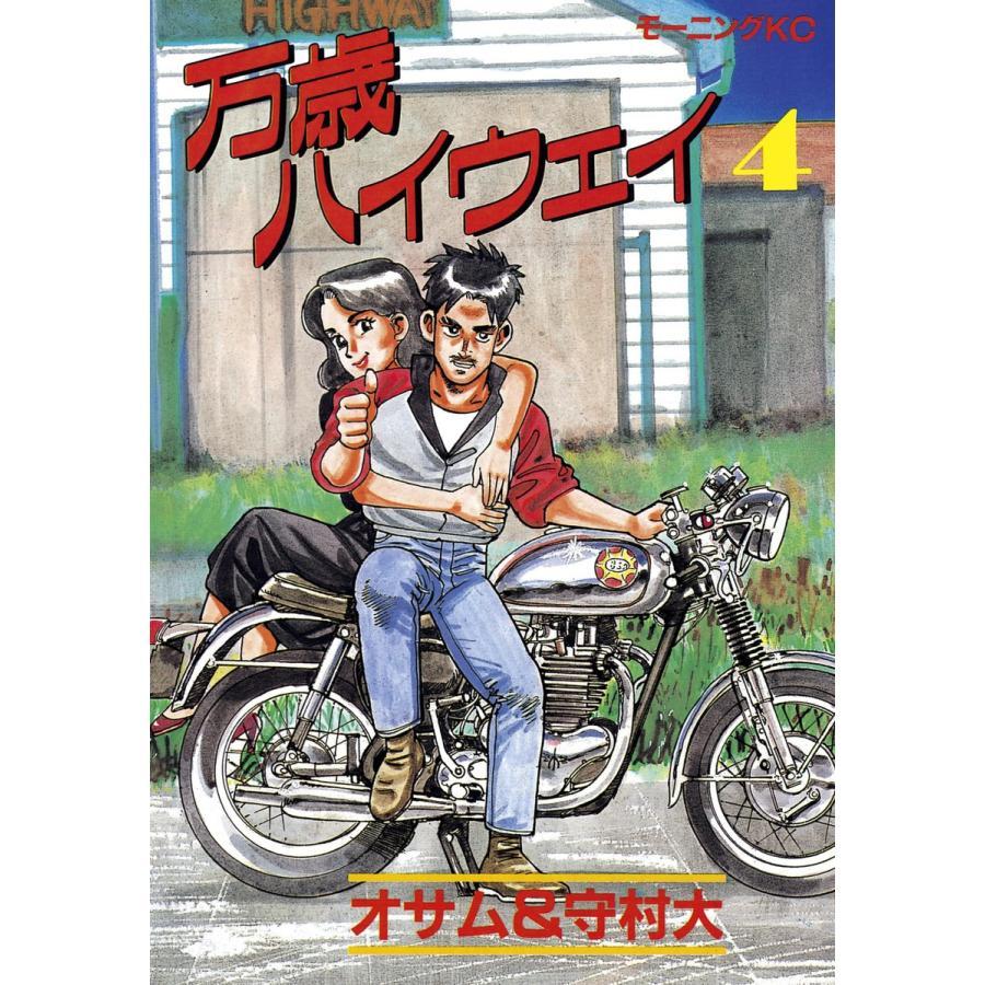 万歳ハイウェイ (4) 電子書籍版 / 原作:オサム 画:守村大|ebookjapan