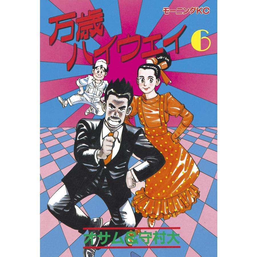 万歳ハイウェイ (6) 電子書籍版 / 原作:オサム 画:守村大|ebookjapan