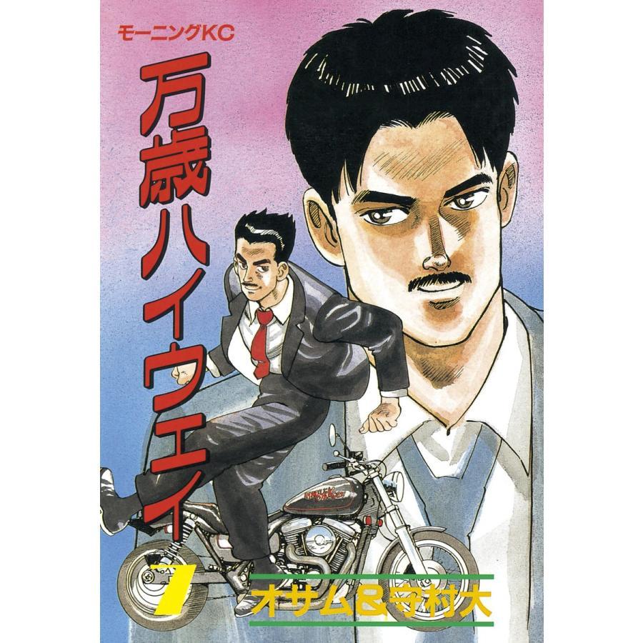 万歳ハイウェイ (7) 電子書籍版 / 原作:オサム 画:守村大|ebookjapan