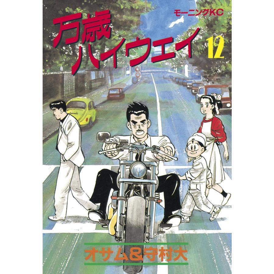 万歳ハイウェイ (12) 電子書籍版 / 原作:オサム 画:守村大 ebookjapan