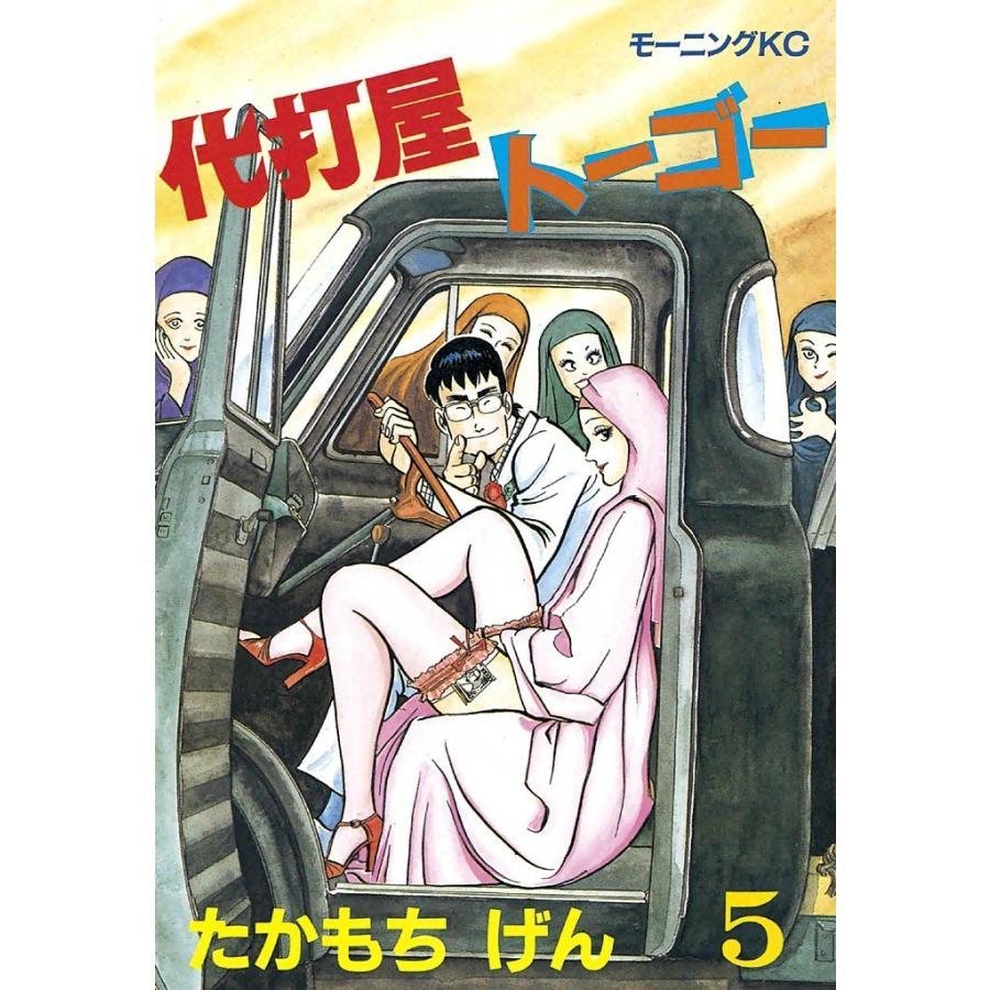 【初回50%OFFクーポン】代打屋トーゴー (5) 電子書籍版 / たかもちげん|ebookjapan