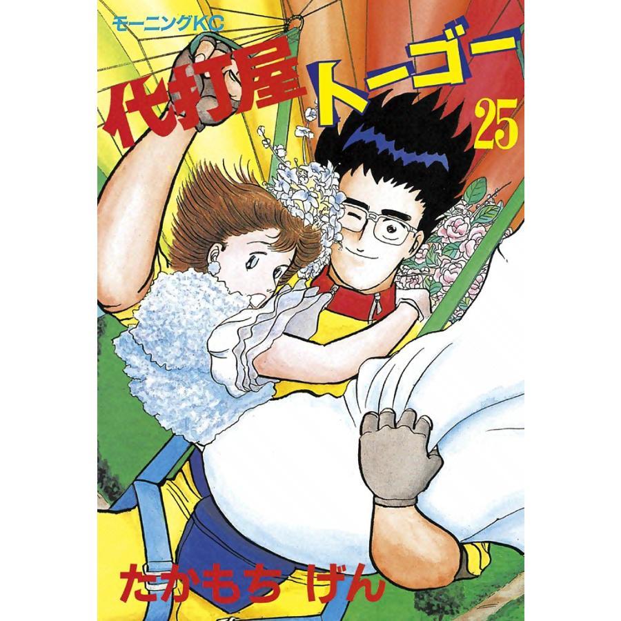 【初回50%OFFクーポン】代打屋トーゴー (25) 電子書籍版 / たかもちげん ebookjapan