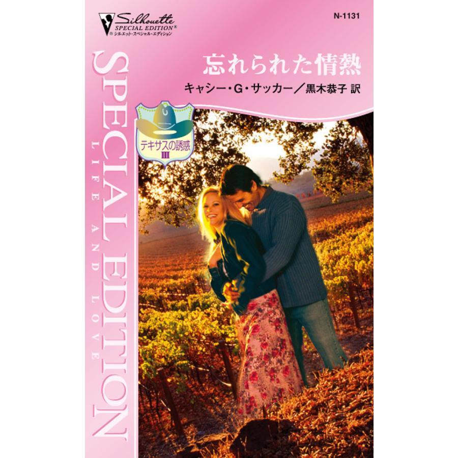 忘れられた情熱 電子書籍版 / キャシー・G・サッカー 翻訳:黒木 恭子|ebookjapan