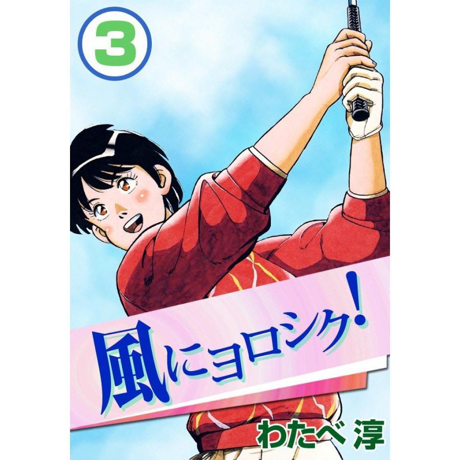 風にヨロシク! (3) 電子書籍版 / わたべ淳 ebookjapan