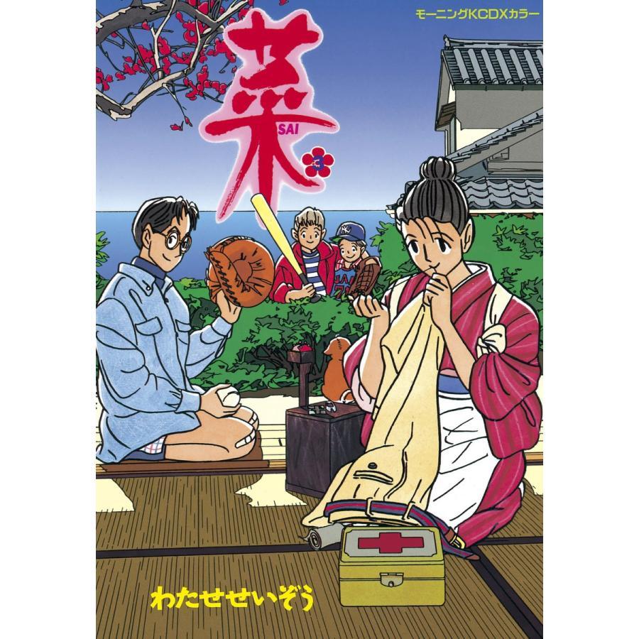 【初回50%OFFクーポン】菜 (3) 電子書籍版 / わたせせいぞう ebookjapan