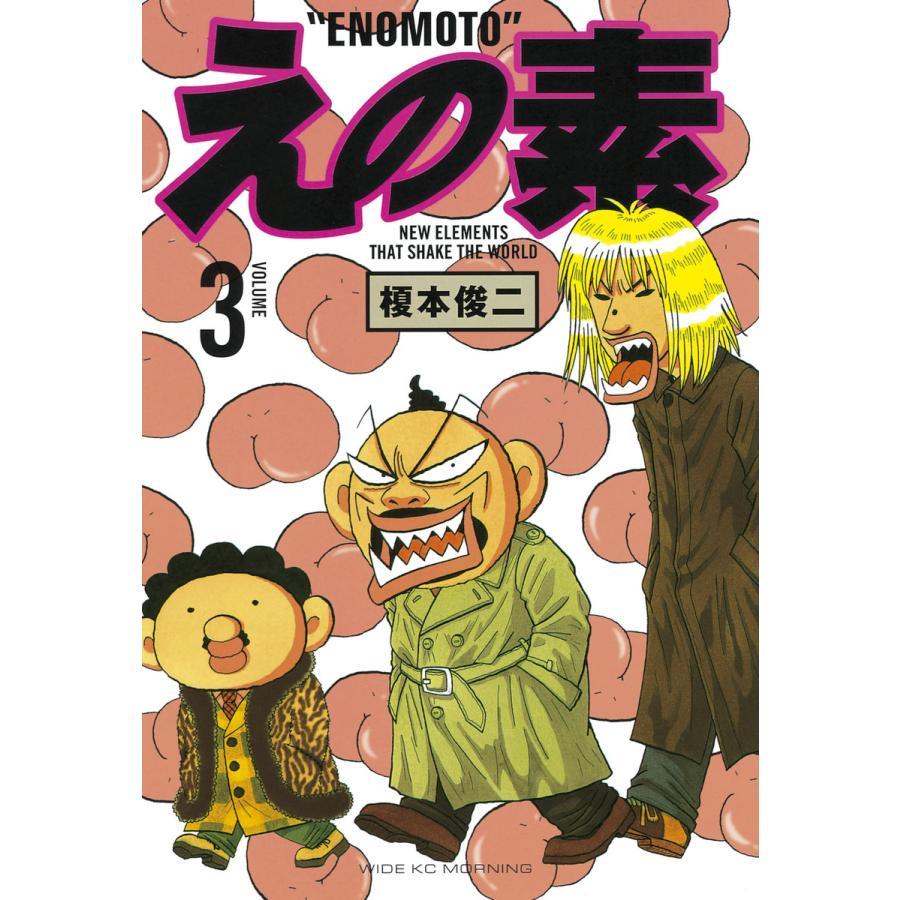 えの素 (3) 電子書籍版 / 榎本 俊二 ebookjapan