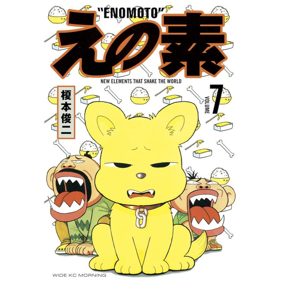 えの素 (7) 電子書籍版 / 榎本 俊二 ebookjapan