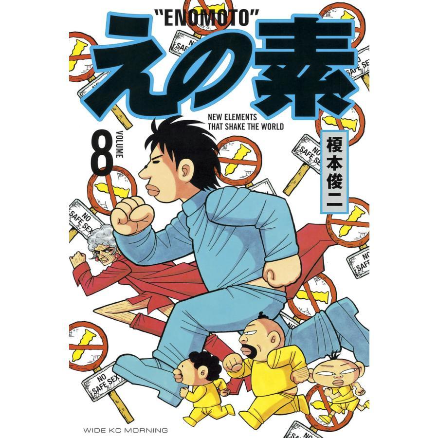 えの素 (8) 電子書籍版 / 榎本 俊二|ebookjapan