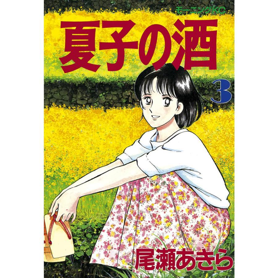 夏子の酒 (3) 電子書籍版 / 尾瀬 あきら ebookjapan