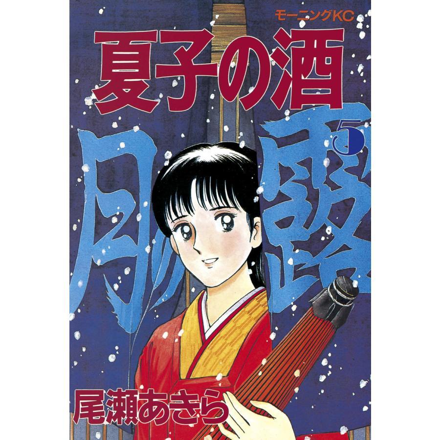 夏子の酒 (5) 電子書籍版 / 尾瀬 あきら ebookjapan
