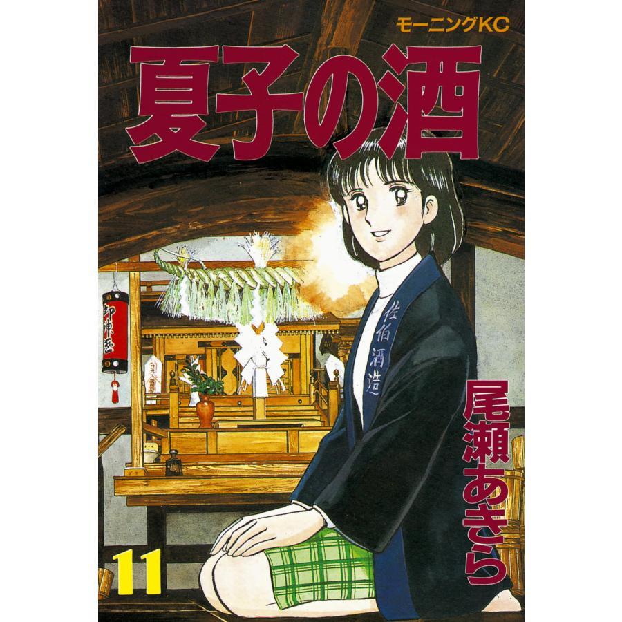 夏子の酒 (11) 電子書籍版 / 尾瀬 あきら|ebookjapan