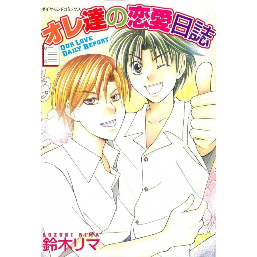 【初回50%OFFクーポン】オレ達の恋愛日誌 (1) 電子書籍版 / 鈴木 リマ|ebookjapan