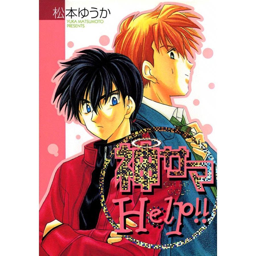 神サマHelp!! (1) 電子書籍版 / 松本 ゆうか ebookjapan