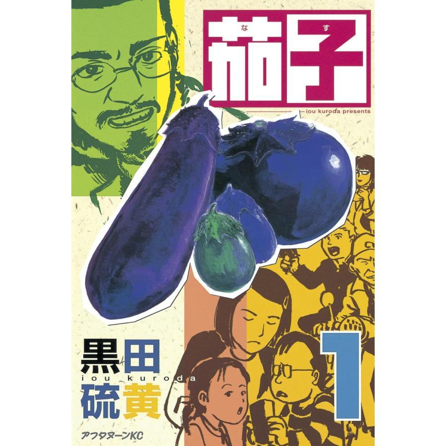 【初回50%OFFクーポン】茄子 (1) 電子書籍版 / 黒田 硫黄|ebookjapan