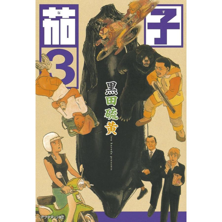 【初回50%OFFクーポン】茄子 (3) 電子書籍版 / 黒田 硫黄|ebookjapan
