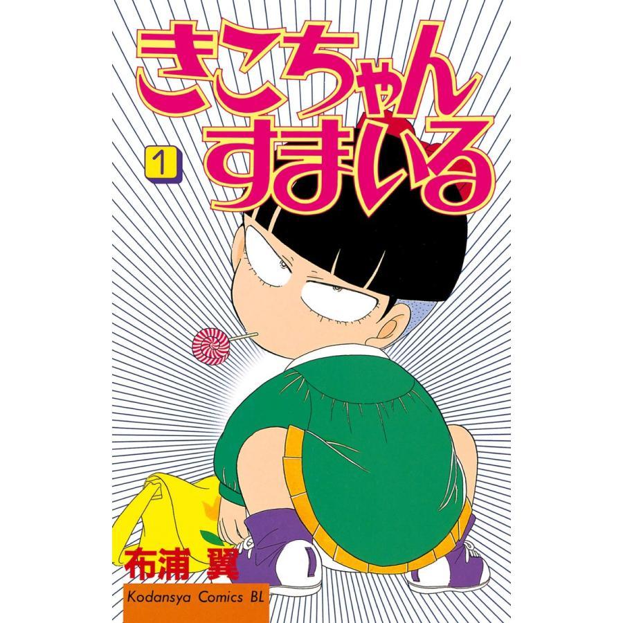 きこちゃんすまいる (1) 電子書籍版 / 布浦 翼|ebookjapan