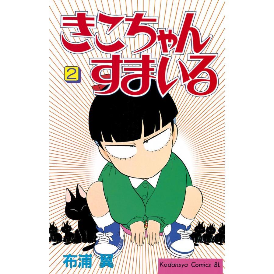 きこちゃんすまいる (2) 電子書籍版 / 布浦 翼|ebookjapan