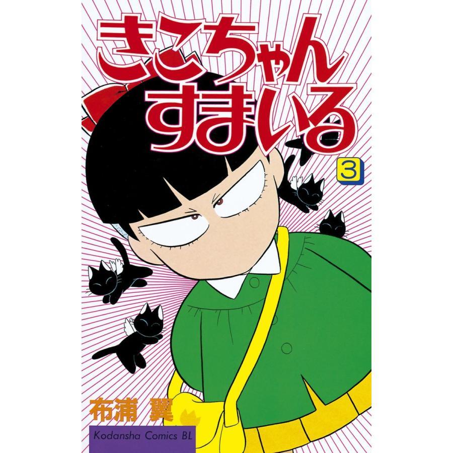 きこちゃんすまいる (3) 電子書籍版 / 布浦 翼 ebookjapan