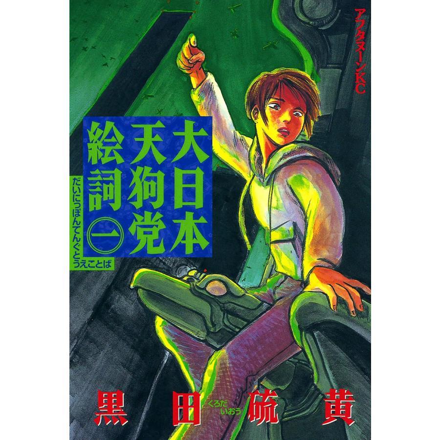 大日本天狗党絵詞 (1) 電子書籍版 / 黒田 硫黄|ebookjapan