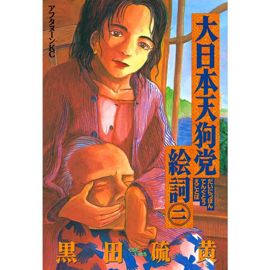 大日本天狗党絵詞 (2) 電子書籍版 / 黒田 硫黄 ebookjapan