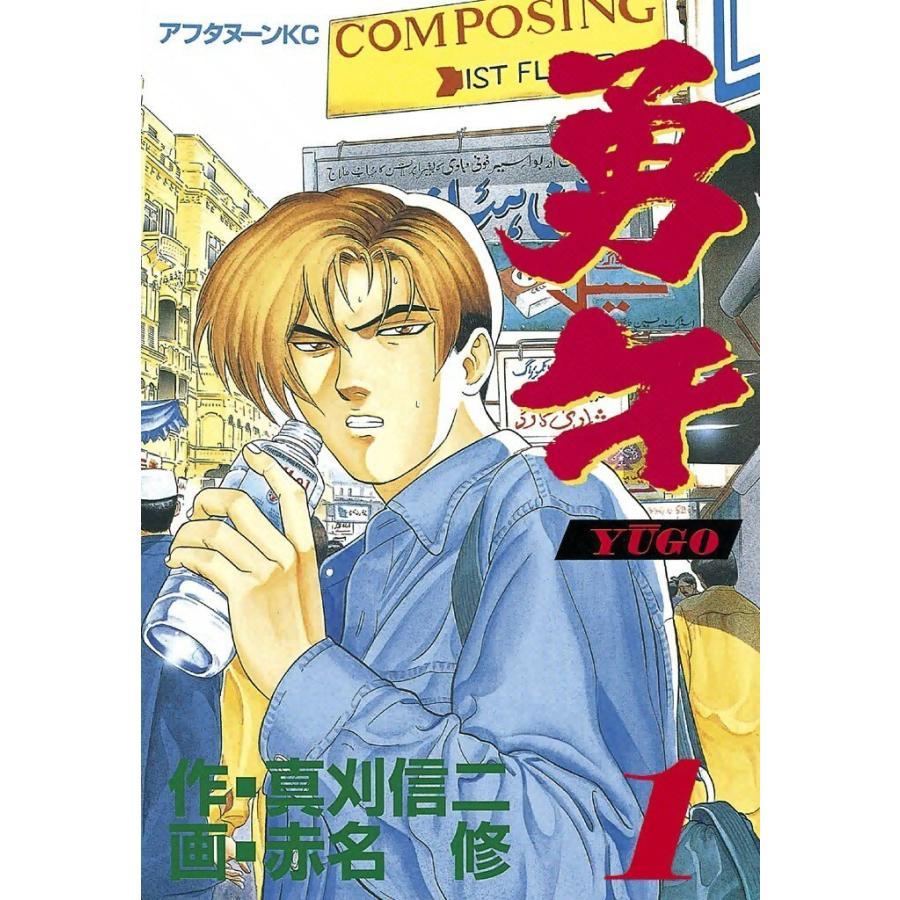勇午 (1) 電子書籍版 / 漫画:赤名修 原作:真刈信二|ebookjapan