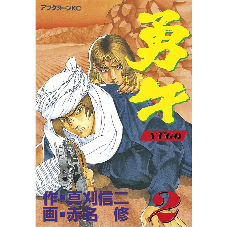 勇午 (2) 電子書籍版 / 漫画:赤名修 原作:真刈信二|ebookjapan
