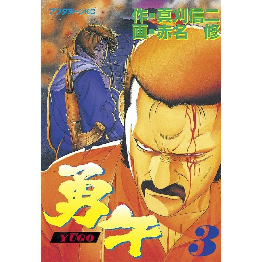 勇午 (3) 電子書籍版 / 漫画:赤名修 原作:真刈信二 ebookjapan