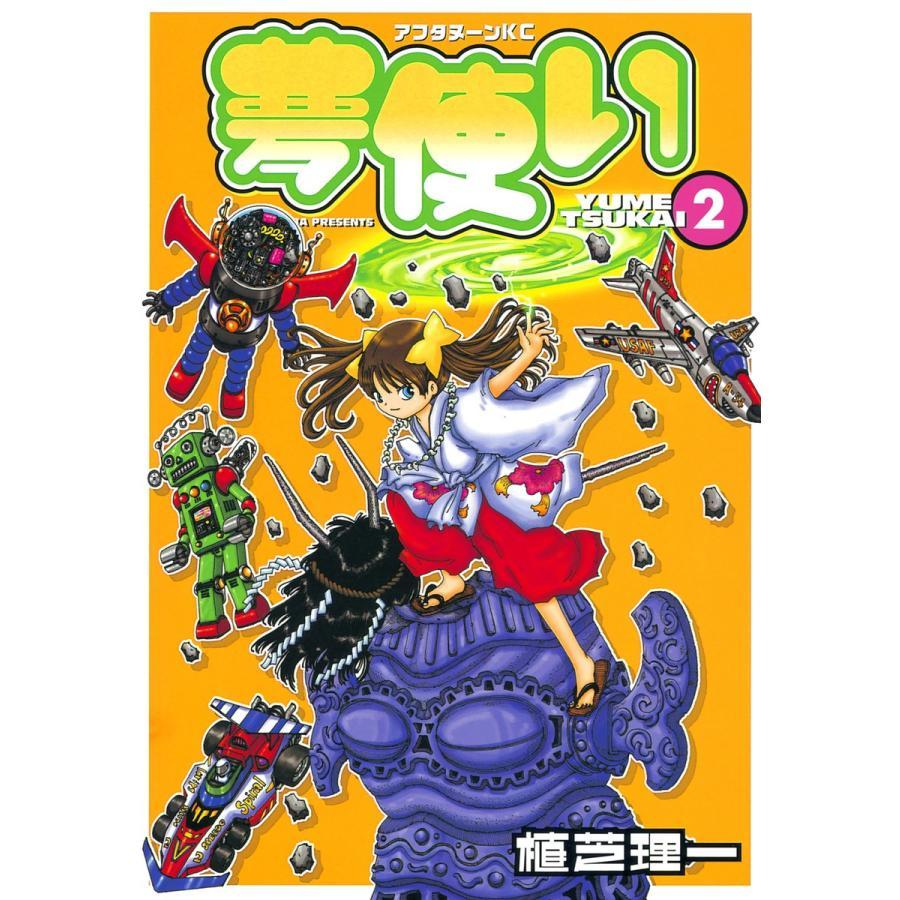 夢使い (2) 電子書籍版 / 植芝理一 ebookjapan