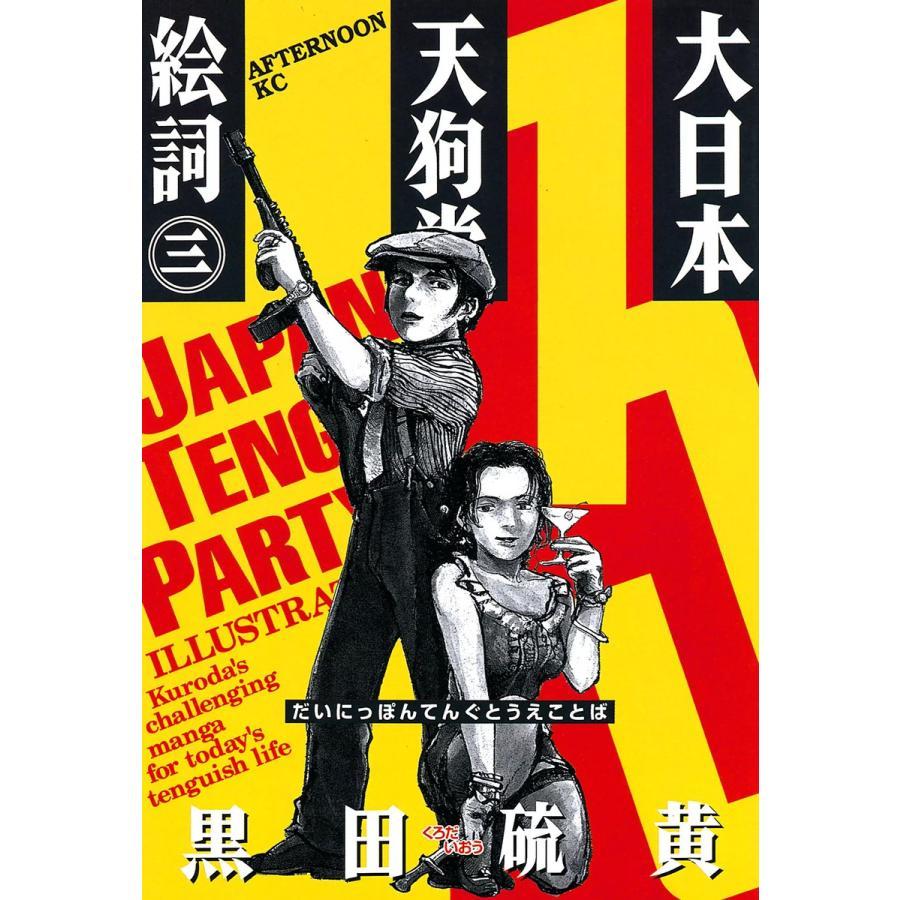 大日本天狗党絵詞 (3) 電子書籍版 / 黒田 硫黄|ebookjapan