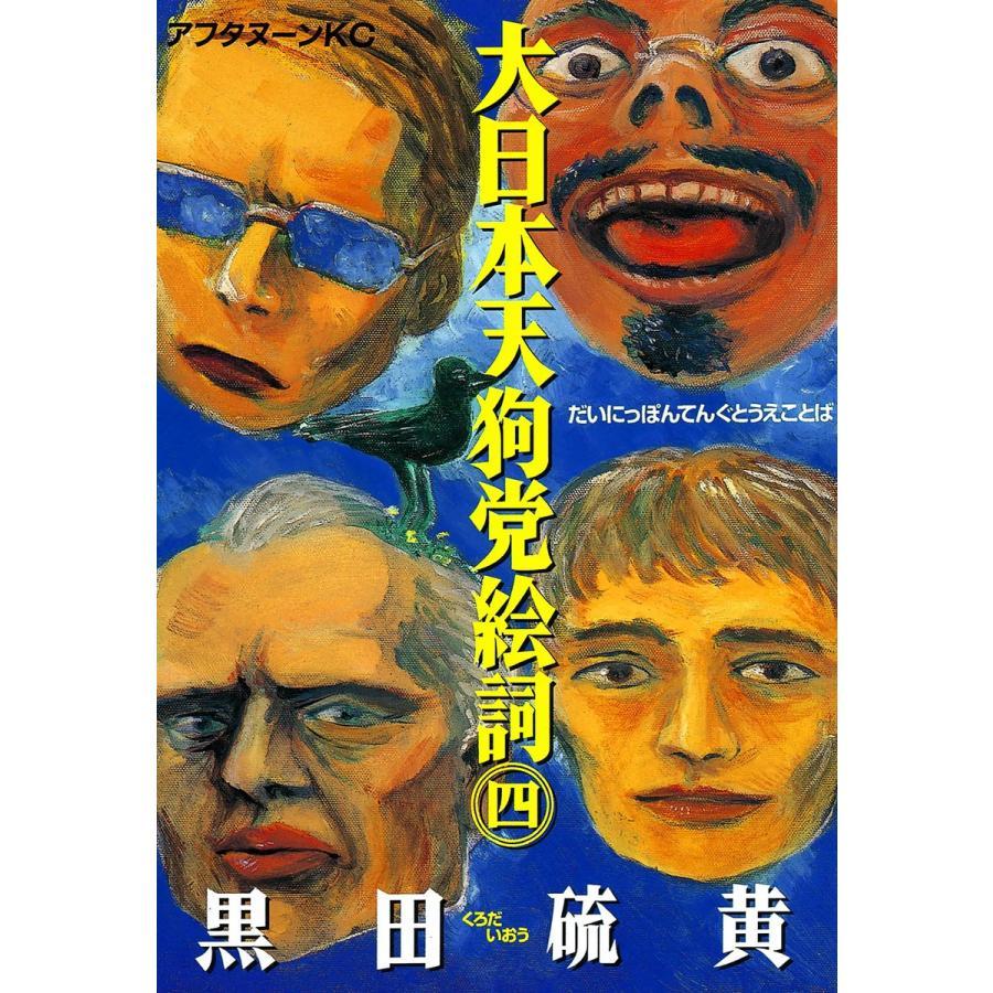 大日本天狗党絵詞 (4) 電子書籍版 / 黒田 硫黄|ebookjapan