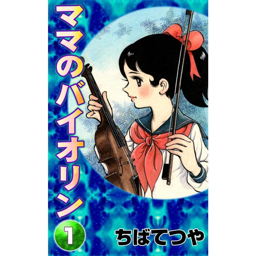 ママのバイオリン (1) 電子書籍版 / ちばてつや ebookjapan