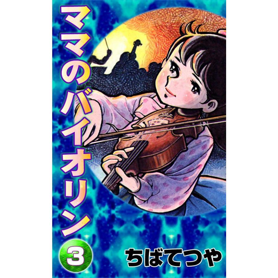 ママのバイオリン (3) 電子書籍版 / ちばてつや ebookjapan
