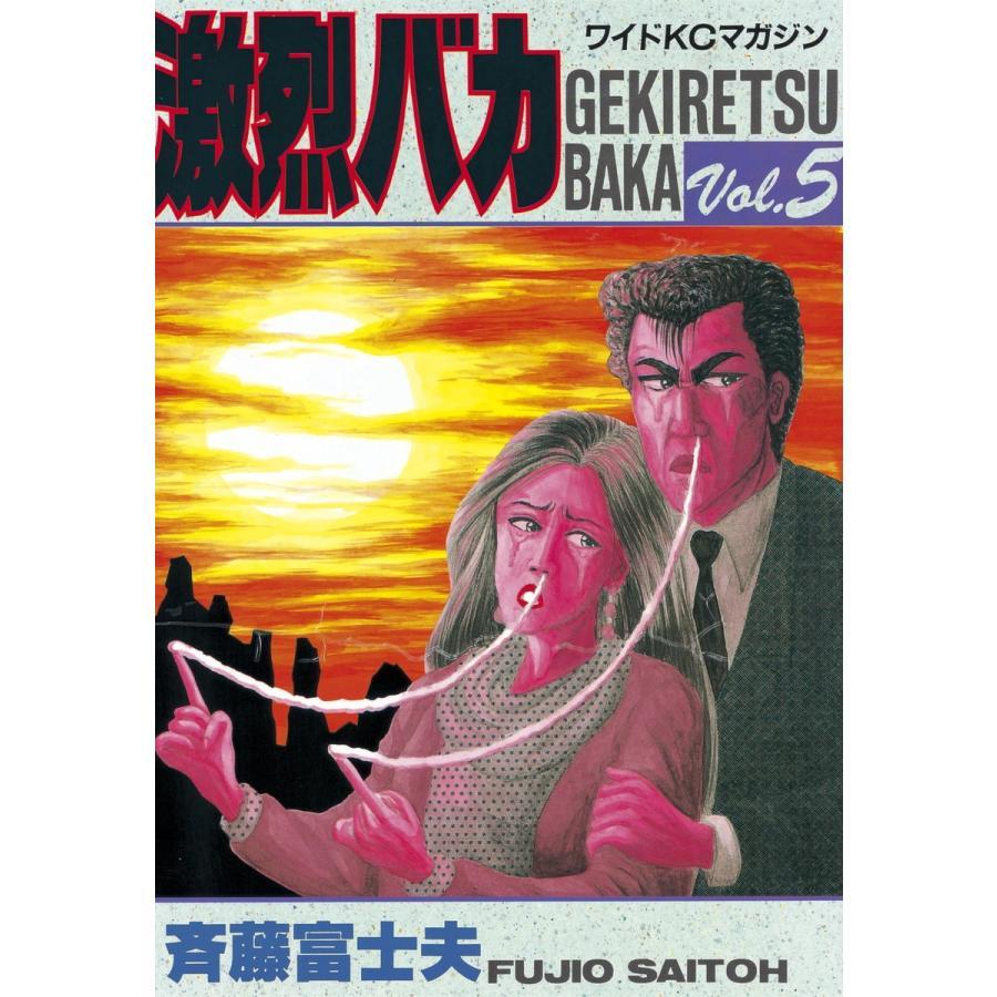 【初回50%OFFクーポン】激烈バカ (5) 電子書籍版 / 斉藤 富士夫|ebookjapan