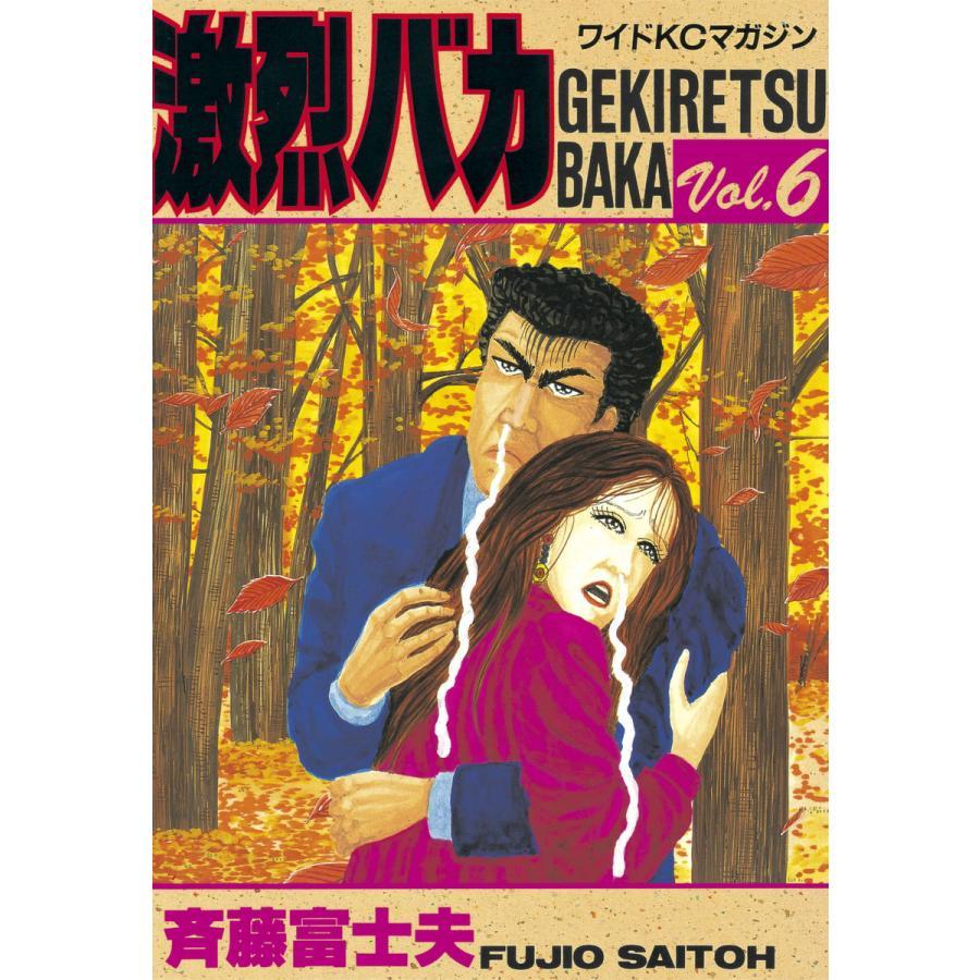 【初回50%OFFクーポン】激烈バカ (6) 電子書籍版 / 斉藤 富士夫|ebookjapan