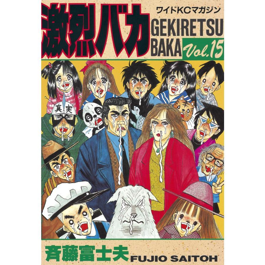 【初回50%OFFクーポン】激烈バカ (15) 電子書籍版 / 斉藤 富士夫|ebookjapan