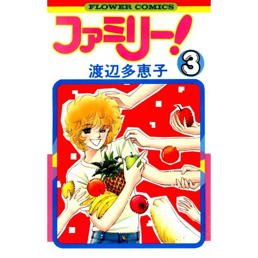 ファミリー! (3) 電子書籍版 / 渡辺多恵子|ebookjapan