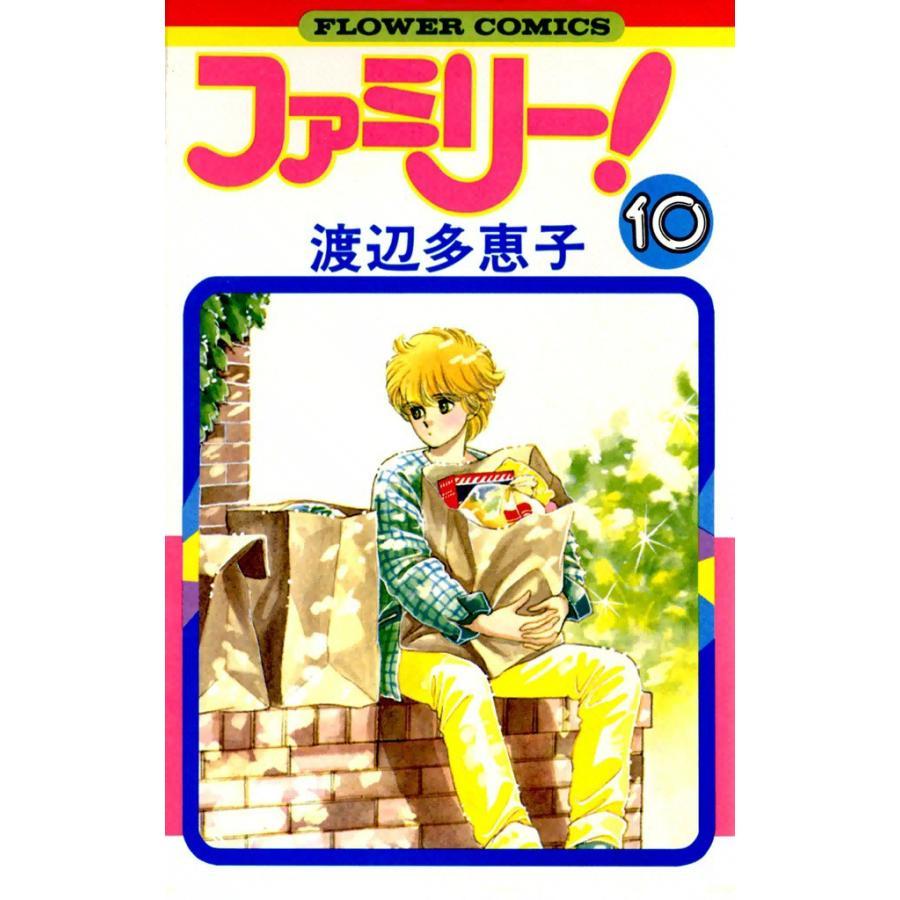 ファミリー! (10) 電子書籍版 / 渡辺多恵子|ebookjapan