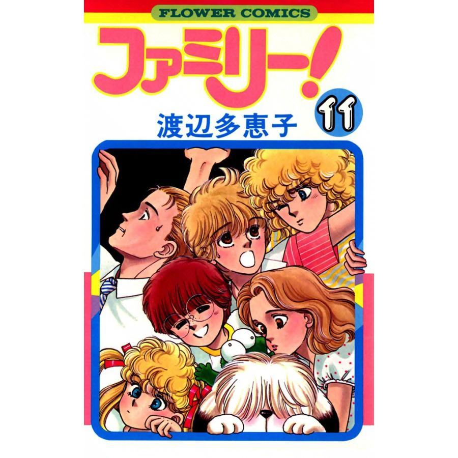 ファミリー! (11) 電子書籍版 / 渡辺多恵子 ebookjapan