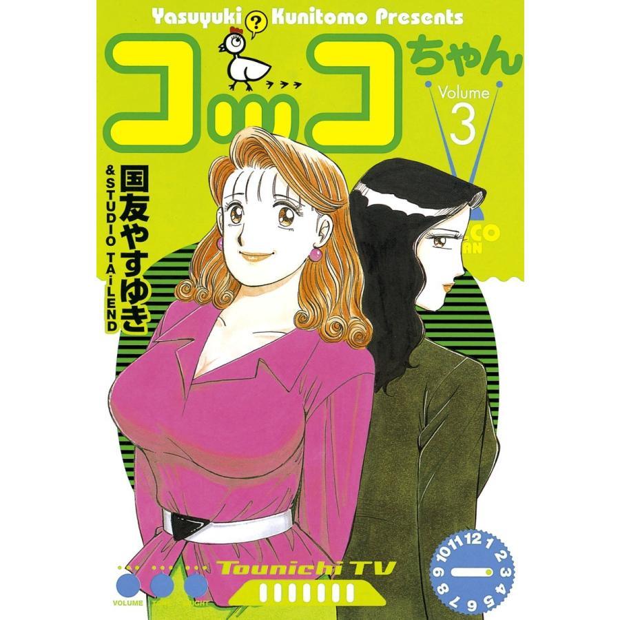 コッコちゃん (3) 電子書籍版 / 国友やすゆき|ebookjapan