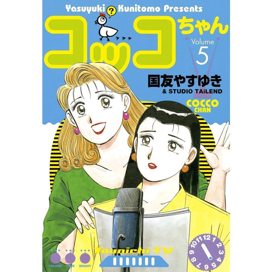 コッコちゃん (5) 電子書籍版 / 国友やすゆき ebookjapan