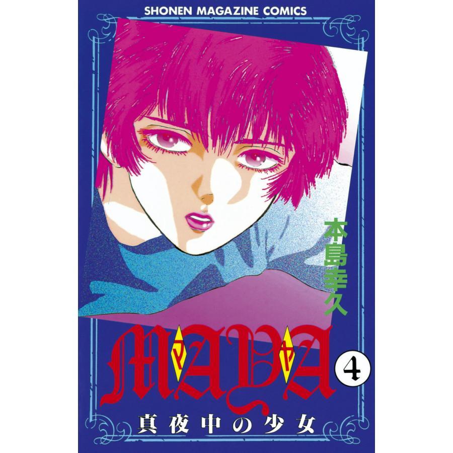 MAYA 〜真夜中の少女〜 (4) 電子書籍版 / 本島 幸久|ebookjapan