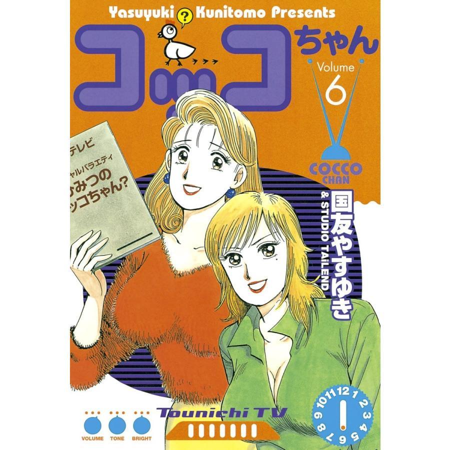 コッコちゃん (6) 電子書籍版 / 国友やすゆき|ebookjapan