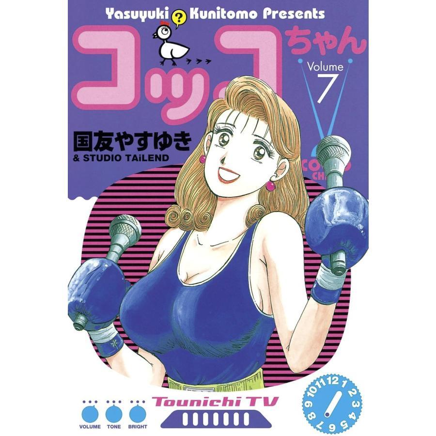 コッコちゃん (7) 電子書籍版 / 国友やすゆき ebookjapan