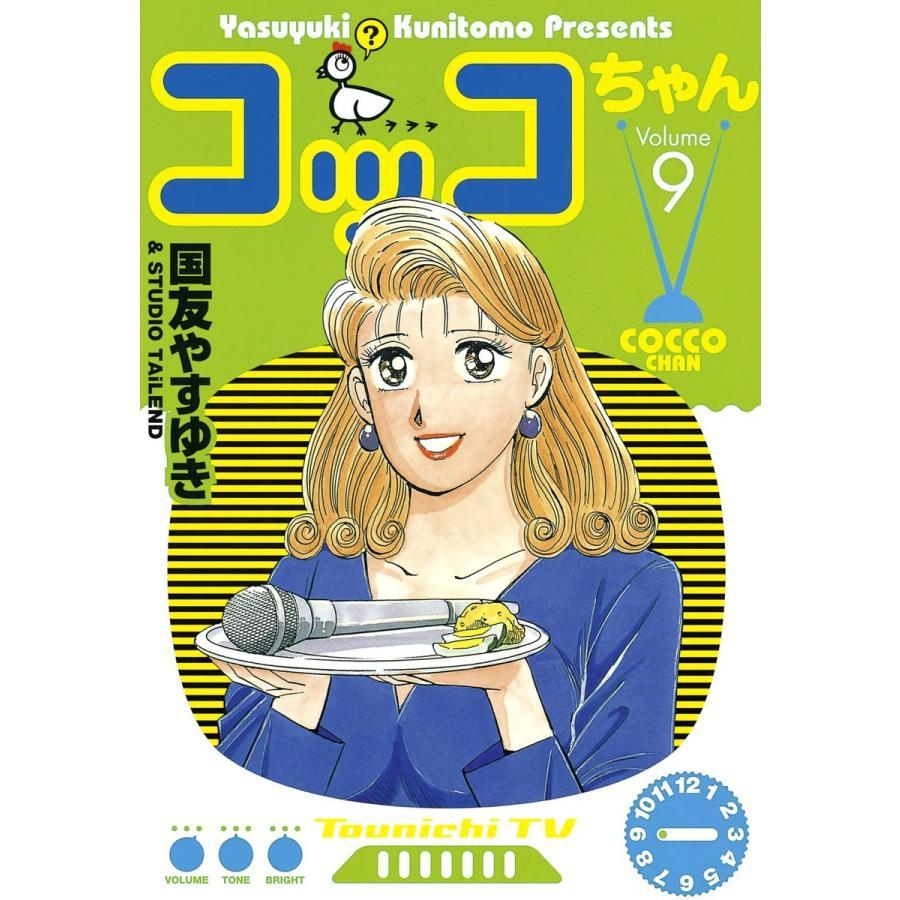 コッコちゃん (9) 電子書籍版 / 国友やすゆき|ebookjapan