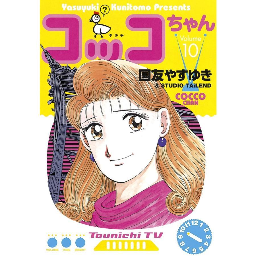 コッコちゃん (10) 電子書籍版 / 国友やすゆき|ebookjapan