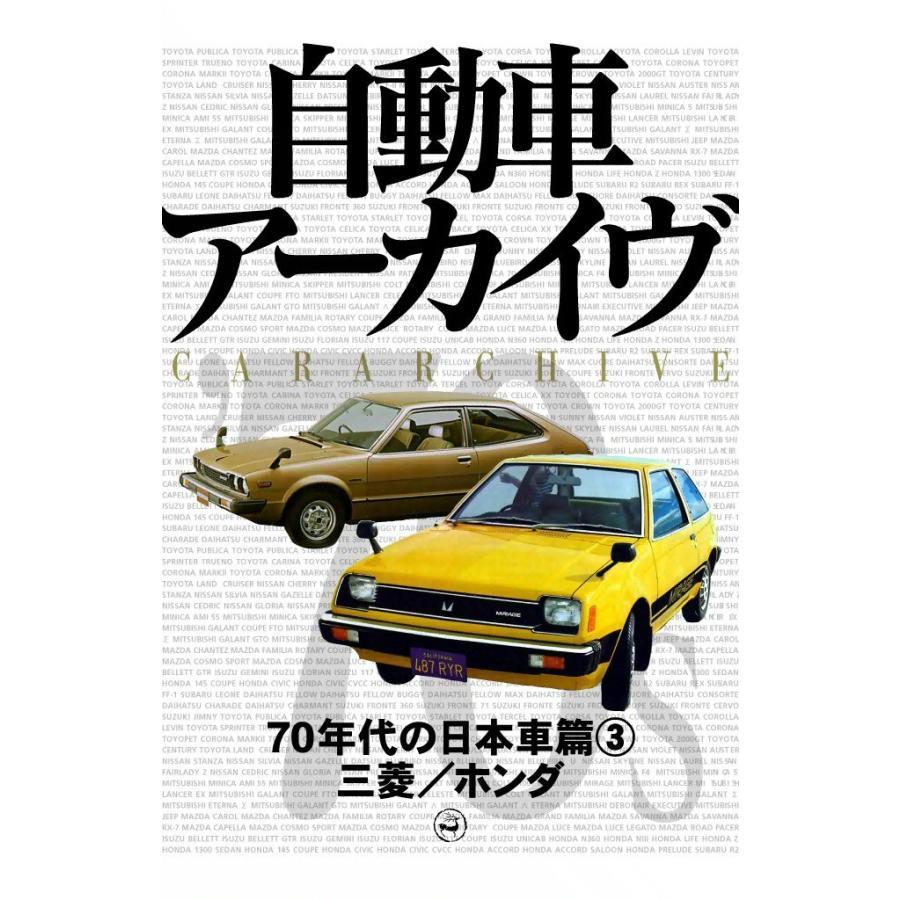 70年代の日本車3―三菱/ホンダ 電子書籍版 / digital CAR GRAPHIC編集部篇 ebookjapan