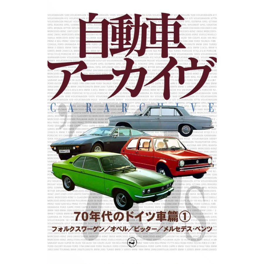 70年代のドイツ車1―フォルクスワーゲン/オペル/ビッター/メルセデス・ベンツ 電子書籍版 / digital CAR GRAPHIC編集部篇 ebookjapan