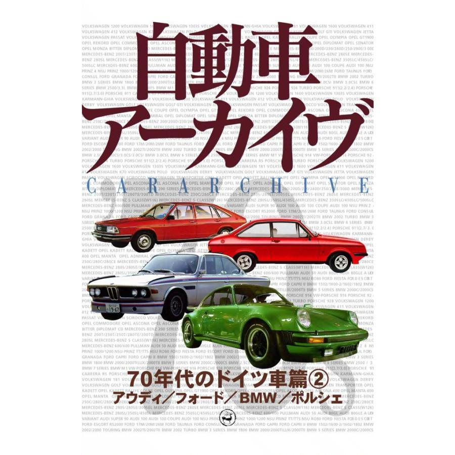 70年代のドイツ車2―アウディ/フォード/BMW/ポルシェ 電子書籍版 / digital CAR GRAPHIC編集部篇 ebookjapan