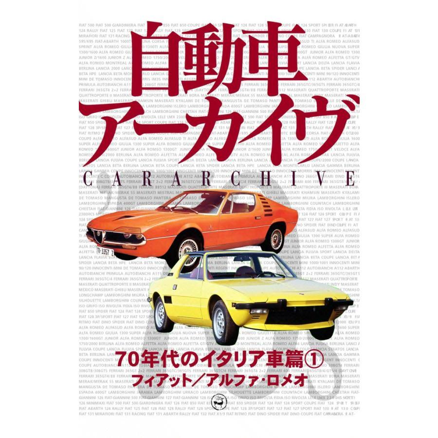 70年代のイタリア車1―フィアット/アルファ・ロメオ 電子書籍版 / digital CAR GRAPHIC編集部篇 ebookjapan