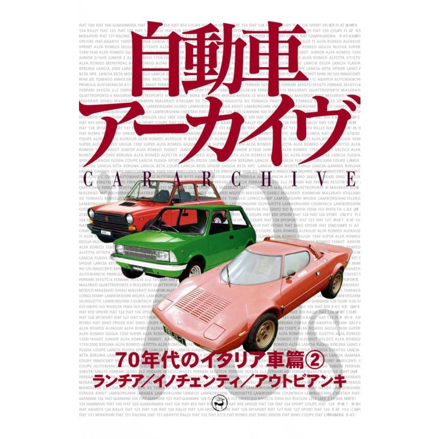 70年代のイタリア車2―ランチア/イノチェンティ/アウトビアンキ 電子書籍版 / digital CAR GRAPHIC編集部篇 ebookjapan
